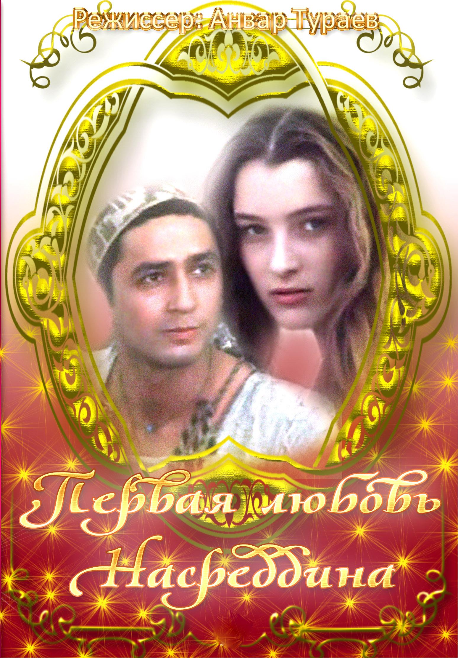 Первая любовь Насреддина