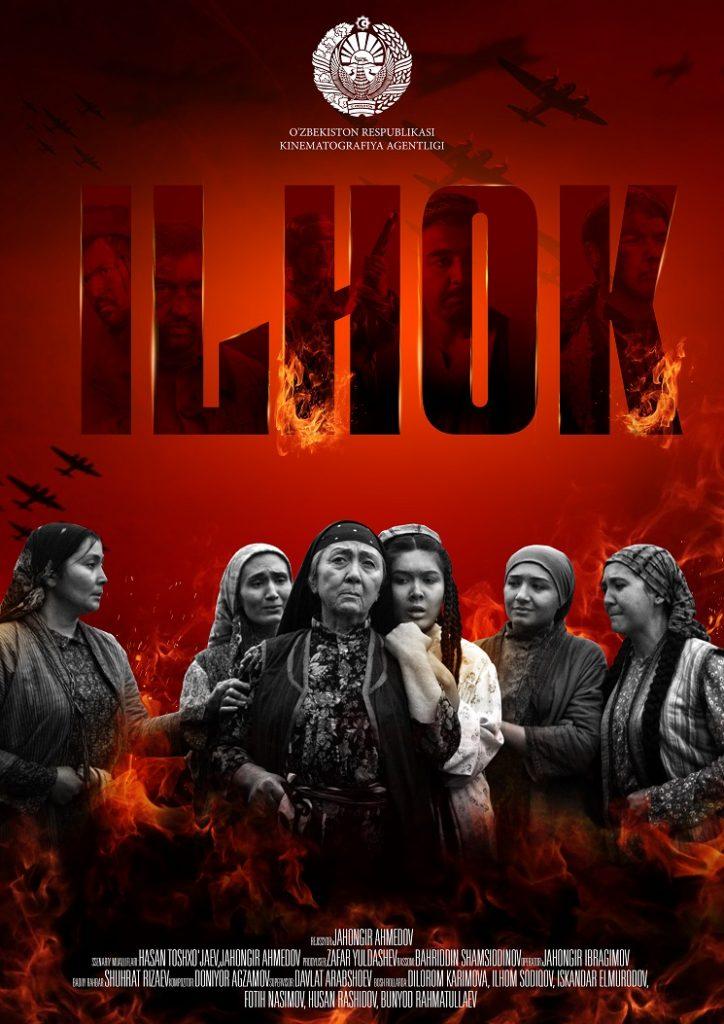 постер Илхак